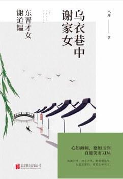 乌衣巷中谢家女:东晋才女谢道韫 名言/名句/语录