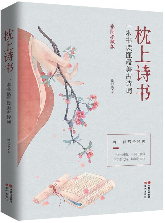 枕上诗书 经典语录/名句