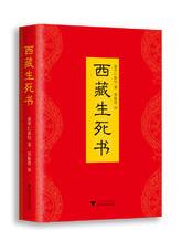 西藏生死之书 名言/名句/语录